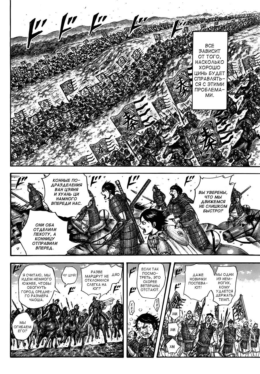 Манга Царство / Kingdom  - Том 46 Глава 503 Страница 13