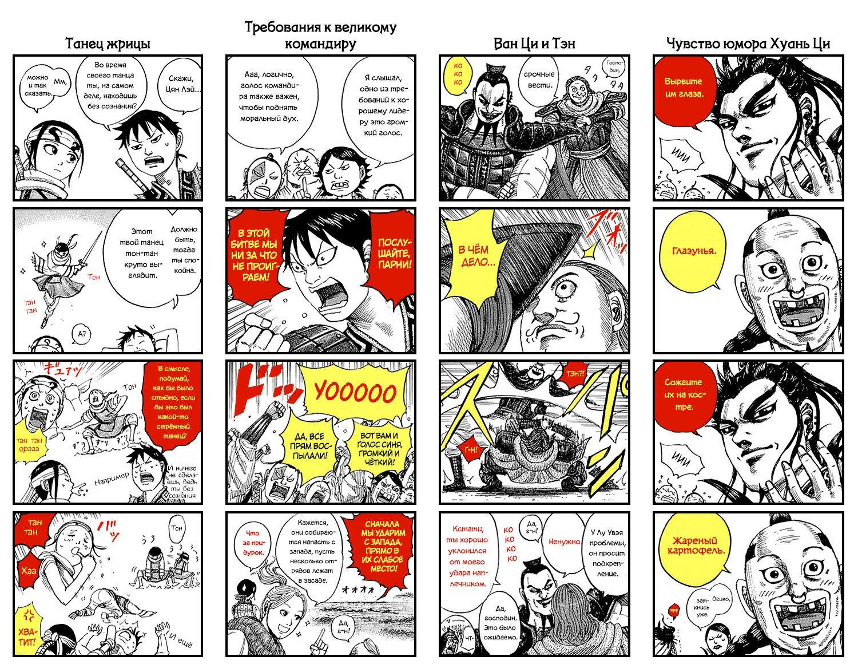 Манга Царство / Kingdom  - Том 46 Страница 2