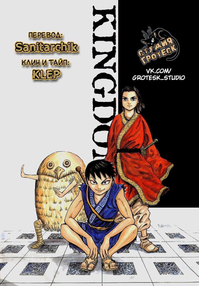Манга Царство / Kingdom  - Том 46 Страница 3