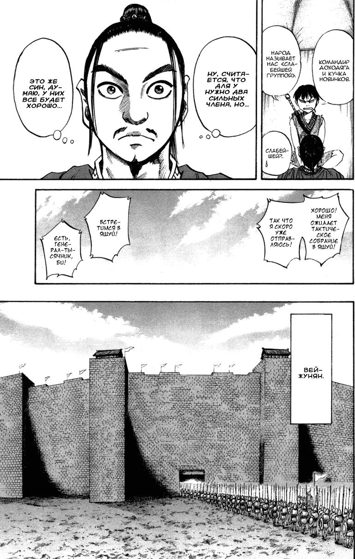 Манга Царство / Kingdom  - Том 5 Глава 52 Страница 5