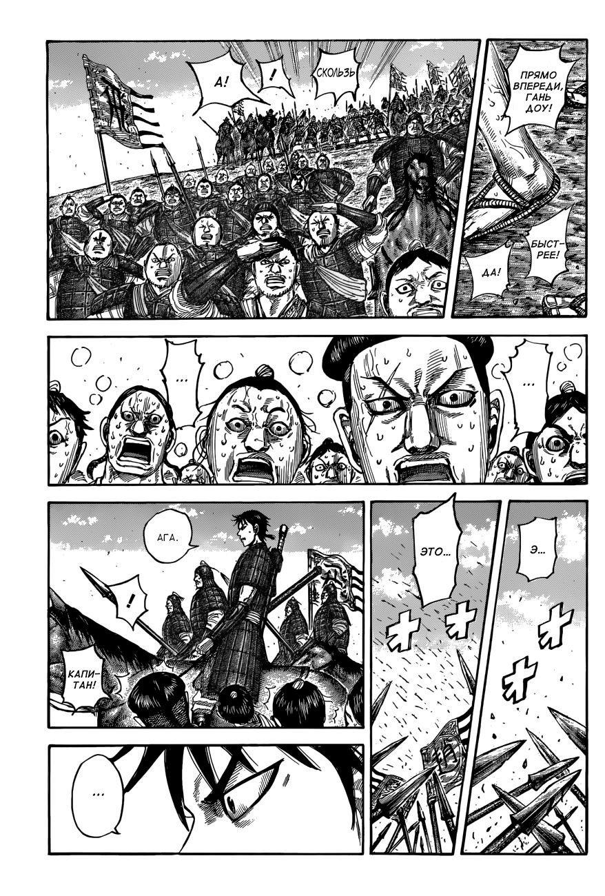 Манга Царство / Kingdom  - Том 47 Глава 504 Страница 1
