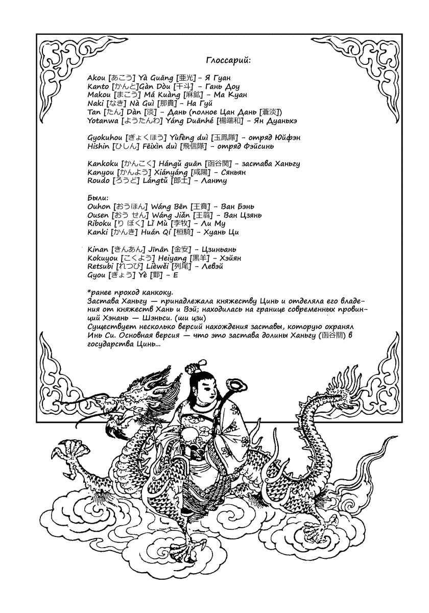 Манга Царство / Kingdom  - Том 47 Глава 504 Страница 17