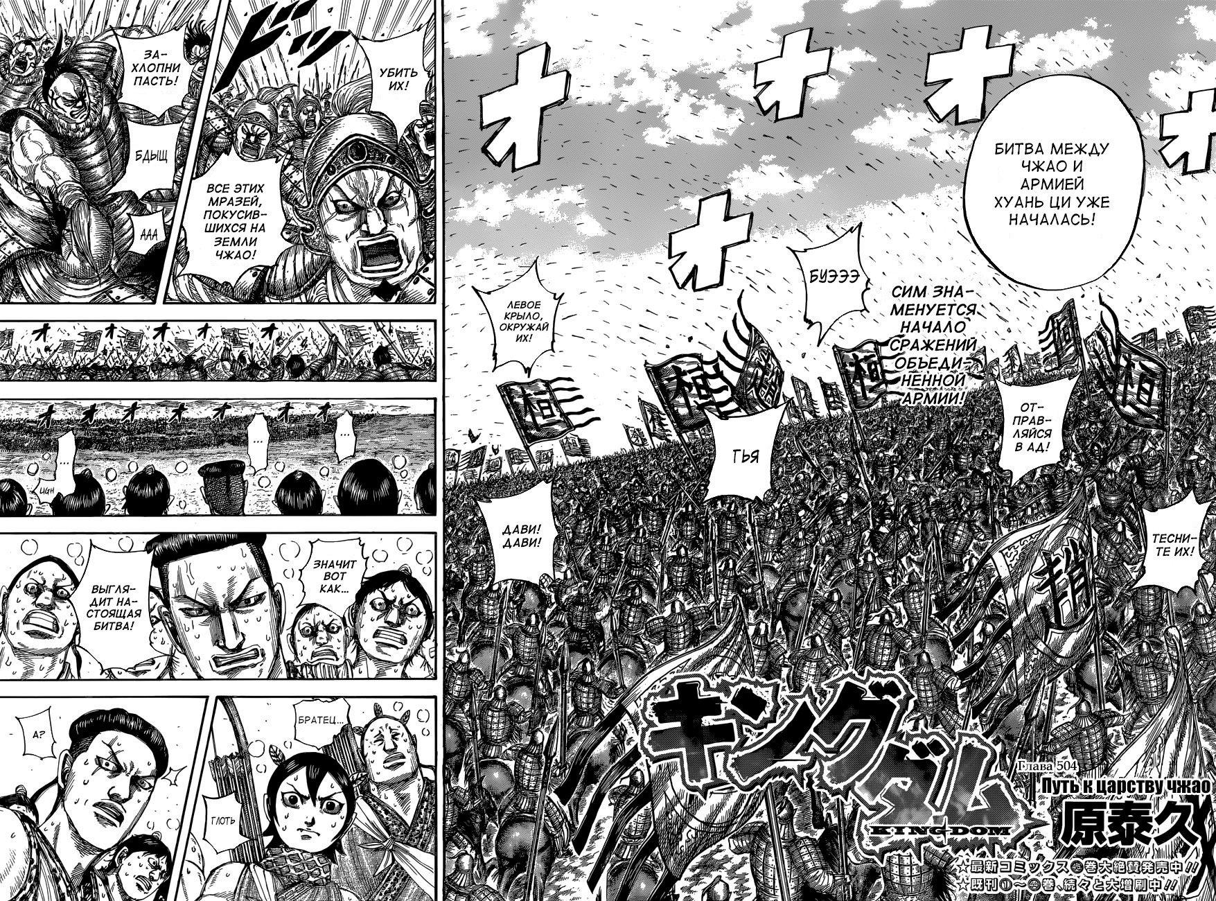 Манга Царство / Kingdom  - Том 47 Глава 504 Страница 2