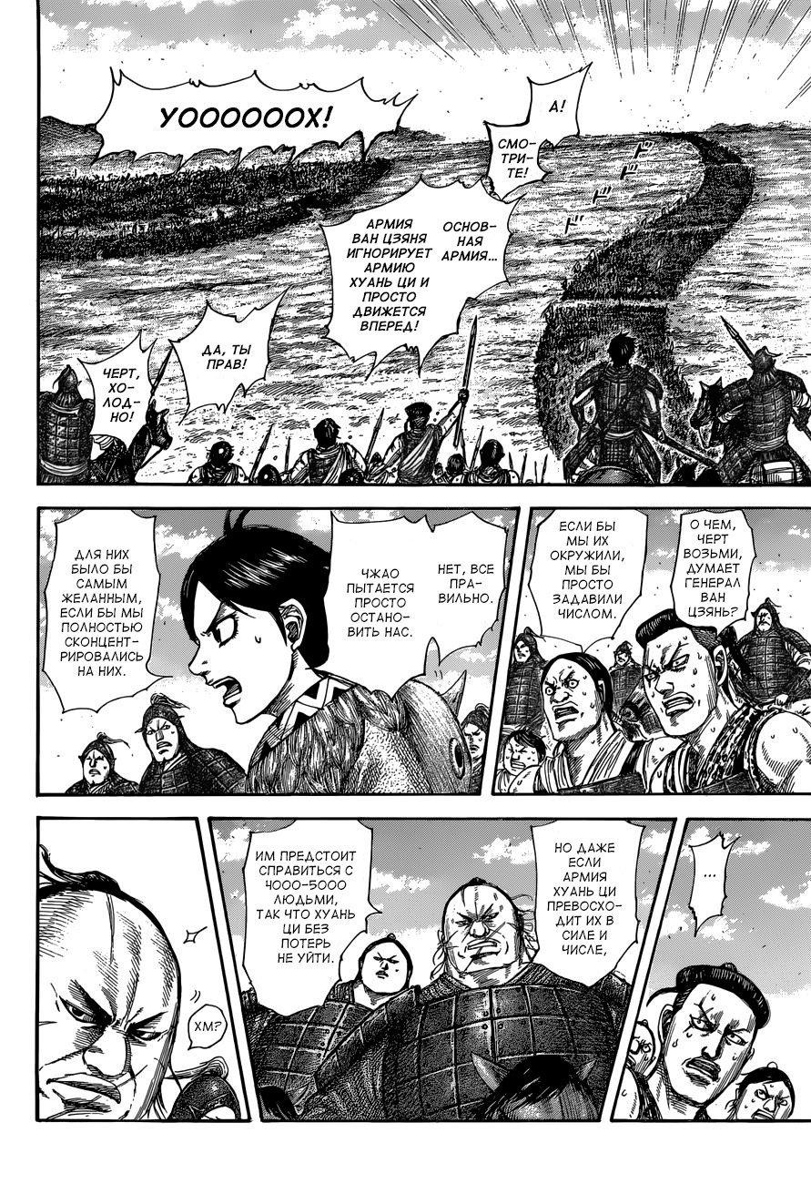 Манга Царство / Kingdom  - Том 47 Глава 504 Страница 3