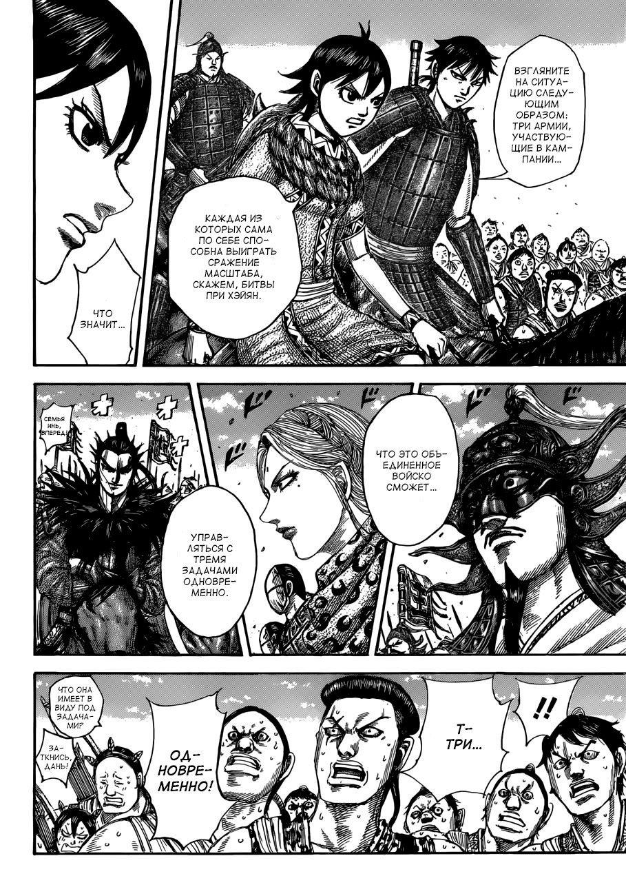 Манга Царство / Kingdom  - Том 47 Глава 504 Страница 5