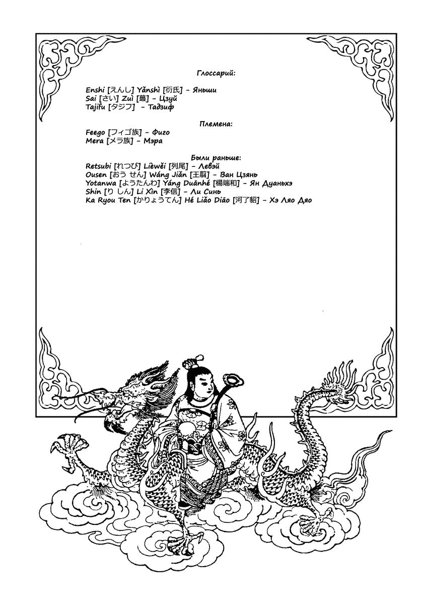 Манга Царство / Kingdom  - Том 47 Глава 505 Страница 19