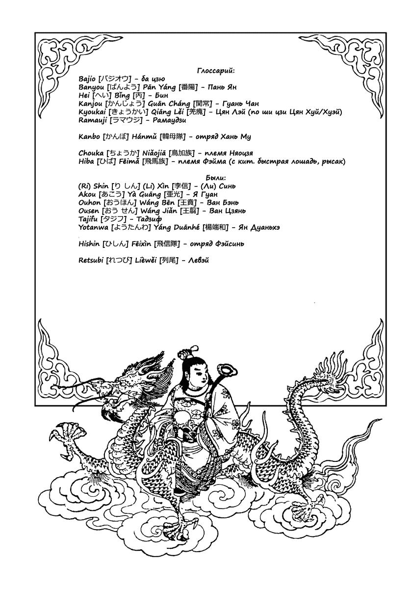 Манга Царство / Kingdom  - Том 47 Глава 506 Страница 19