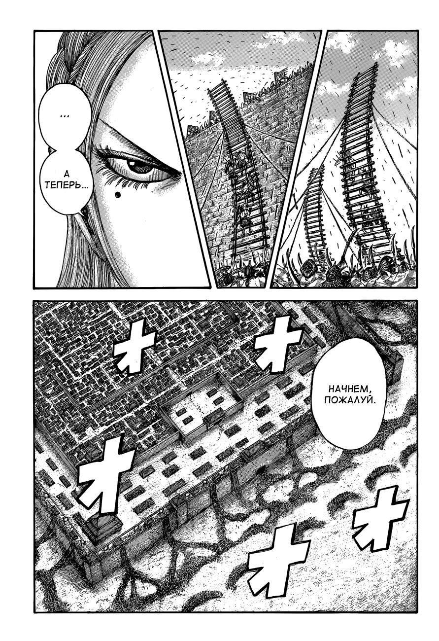 Манга Царство / Kingdom  - Том 47 Глава 506 Страница 9