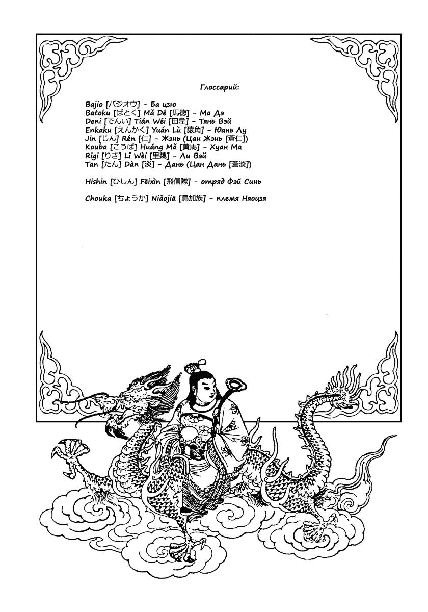 Манга Царство / Kingdom  - Том 47 Глава 507 Страница 18