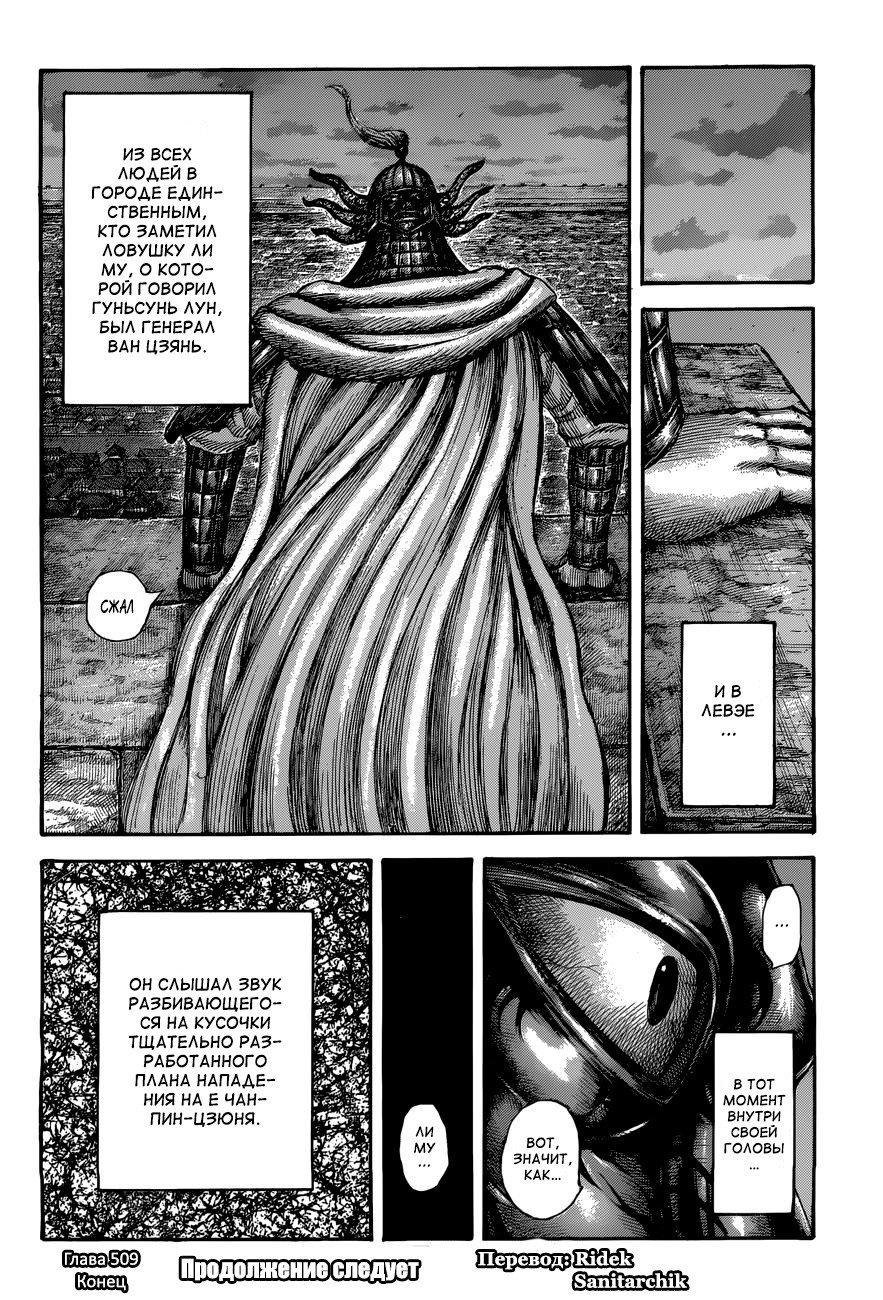 Манга Царство / Kingdom  - Том 47 Глава 509 Страница 18