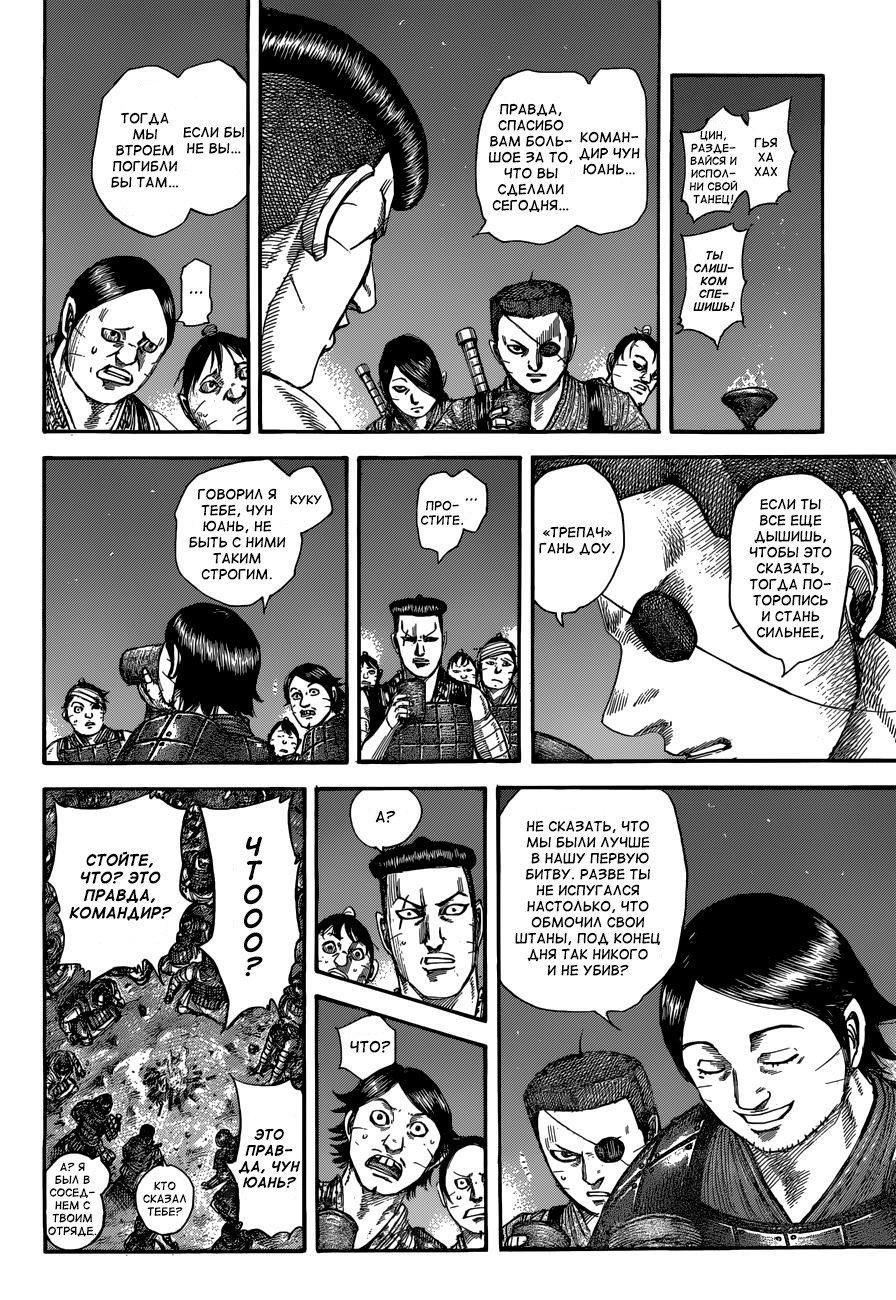 Манга Царство / Kingdom  - Том 47 Глава 510 Страница 4