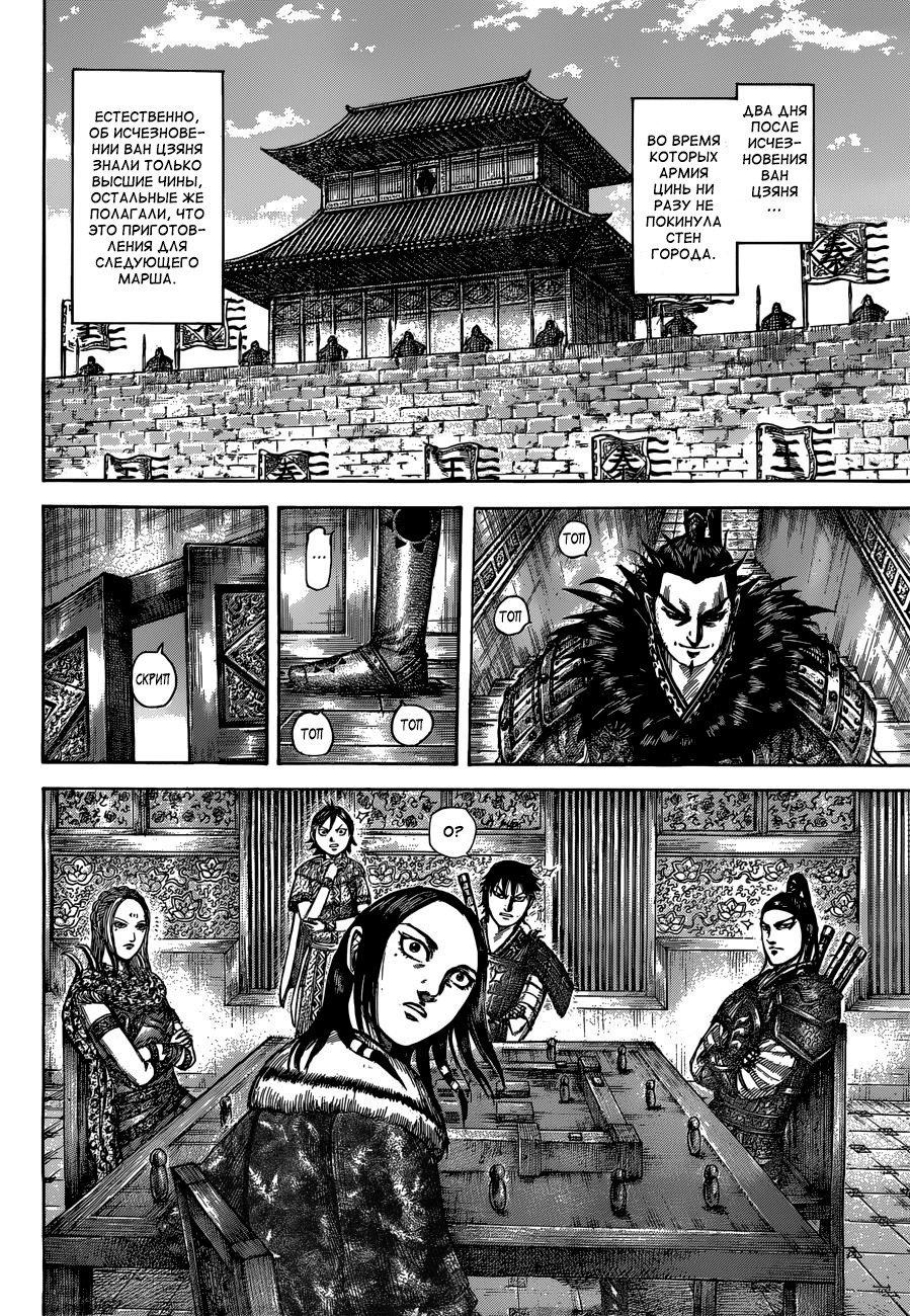 Манга Царство / Kingdom  - Том 47 Глава 511 Страница 6