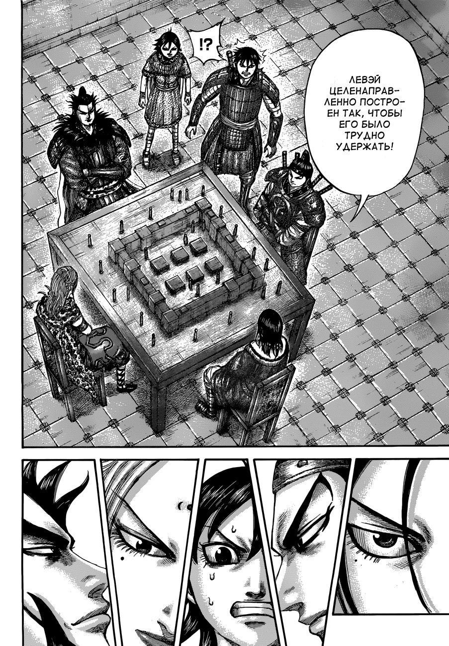 Манга Царство / Kingdom  - Том 47 Глава 511 Страница 8