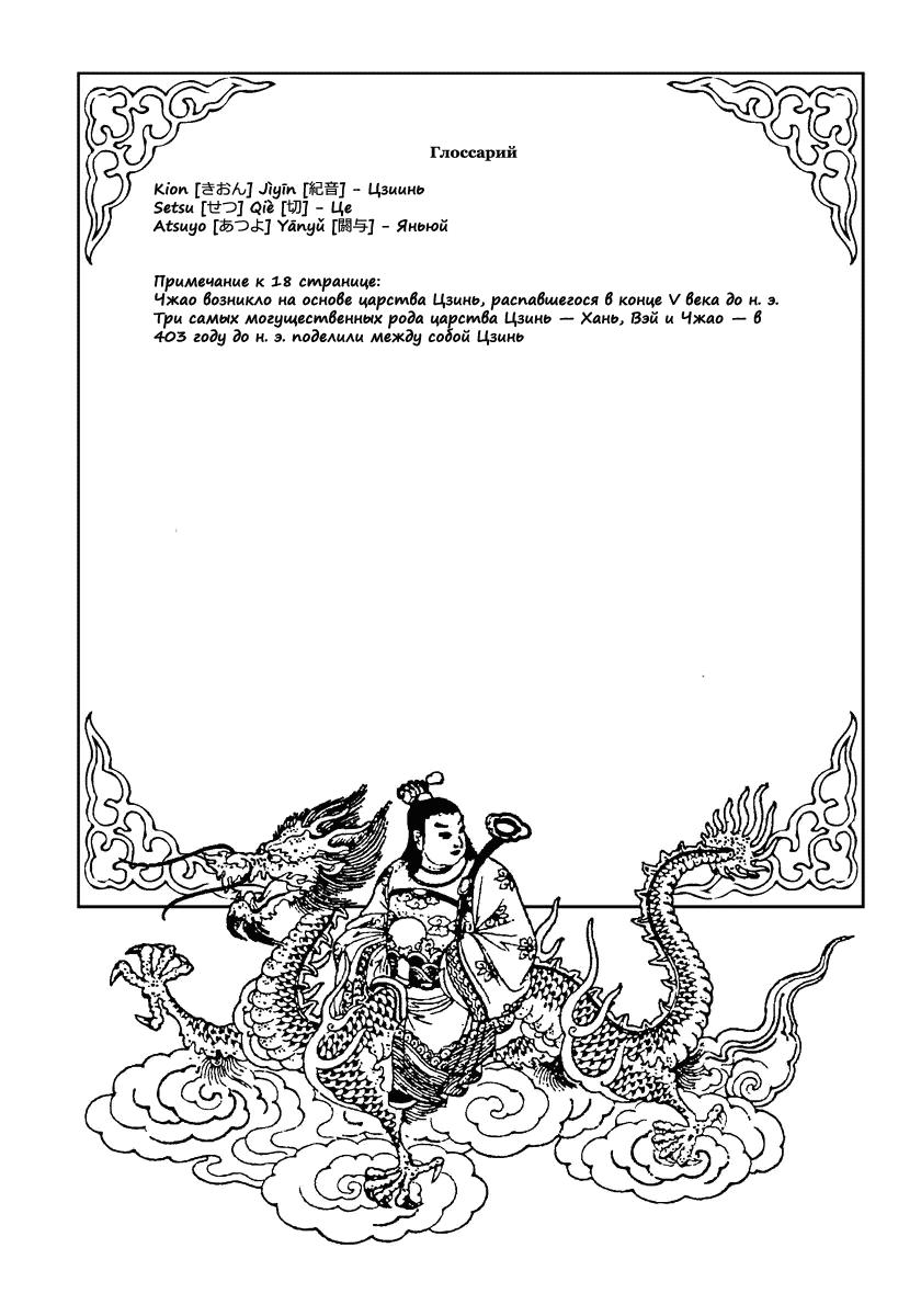Манга Царство / Kingdom  - Том 47 Глава 512 Страница 18