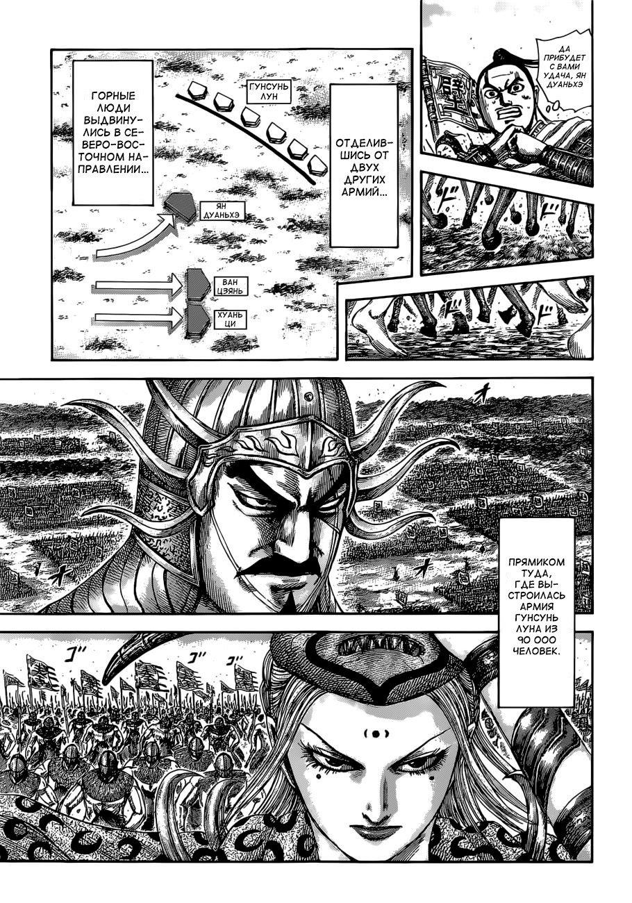Манга Царство / Kingdom  - Том 47 Глава 513 Страница 14