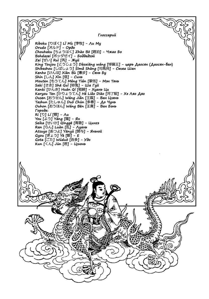Манга Царство / Kingdom  - Том 47 Глава 514 Страница 19