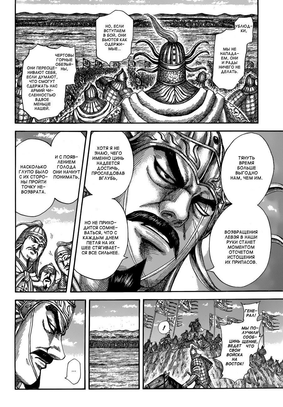 Манга Царство / Kingdom  - Том 48 Глава 515 Страница 13