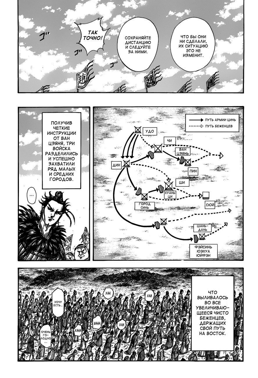 Манга Царство / Kingdom  - Том 48 Глава 515 Страница 14