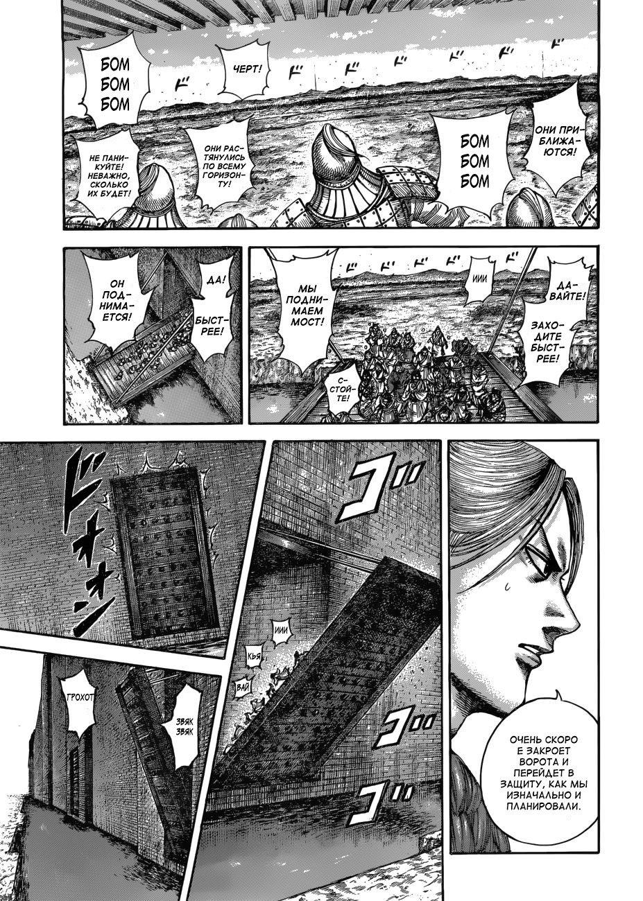 Манга Царство / Kingdom  - Том 48 Глава 516 Страница 13