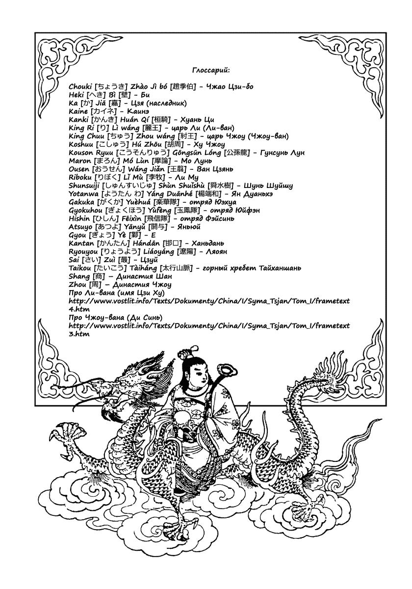 Манга Царство / Kingdom  - Том 48 Глава 517 Страница 20
