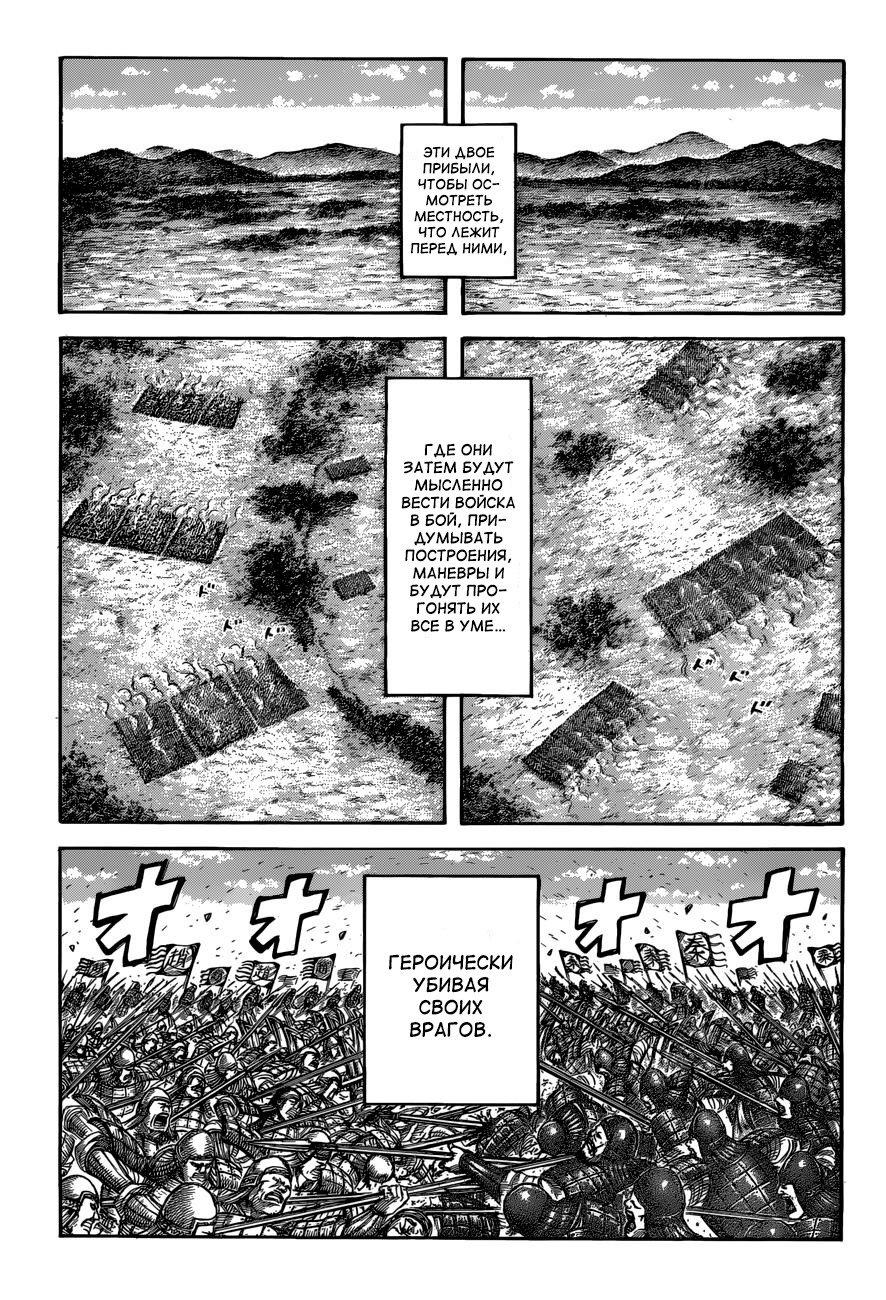 Манга Царство / Kingdom  - Том 48 Глава 519 Страница 4