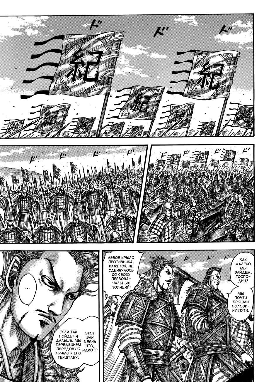 Манга Царство / Kingdom  - Том 48 Глава 520 Страница 10