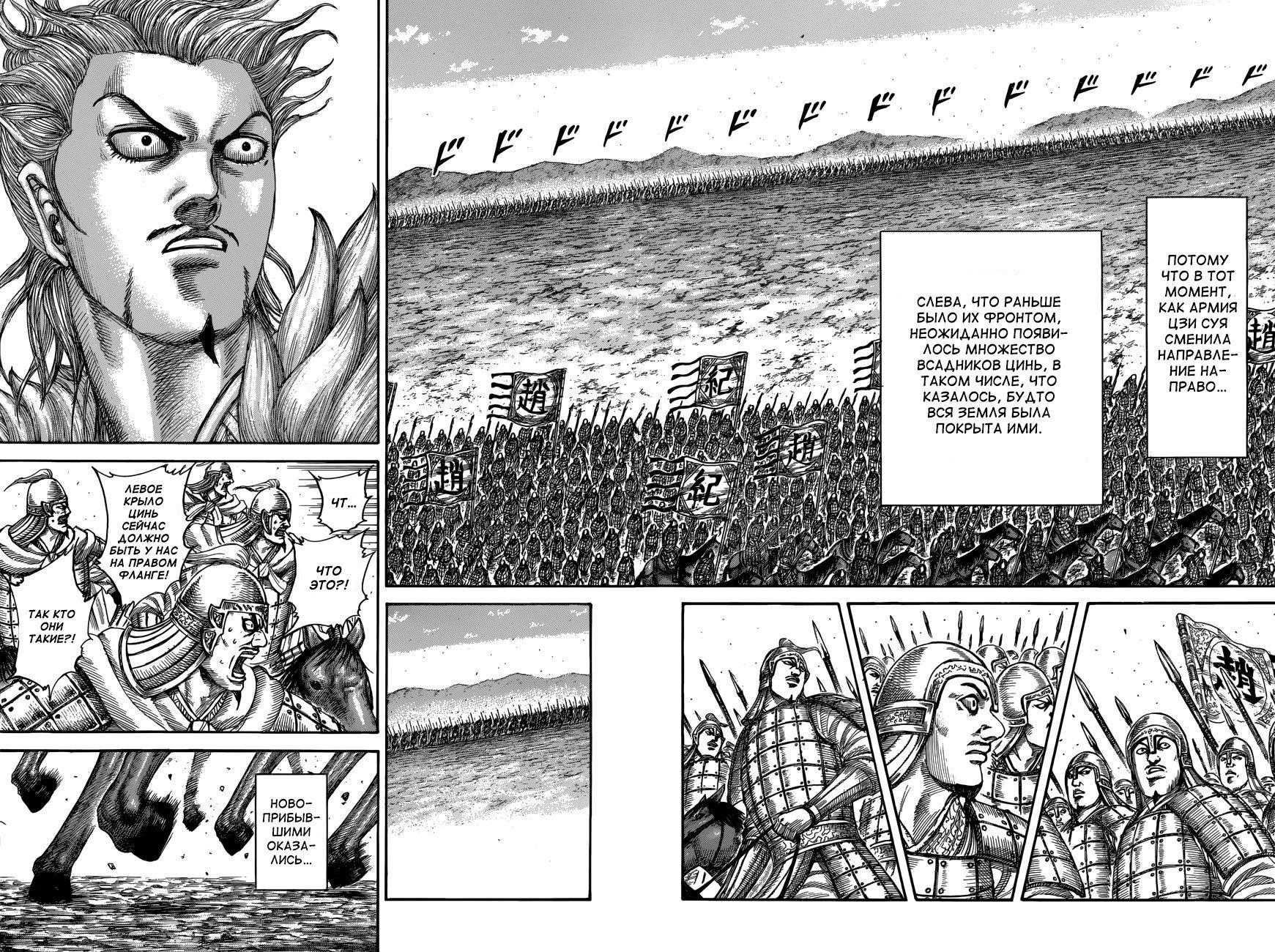 Манга Царство / Kingdom  - Том 48 Глава 521 Страница 14