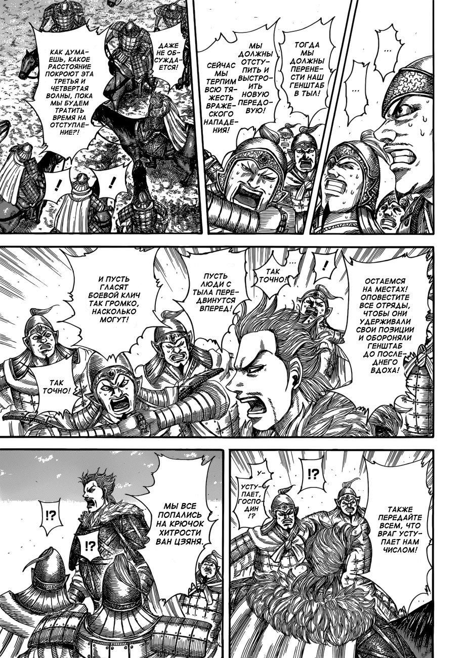 Манга Царство / Kingdom  - Том 48 Глава 522 Страница 10