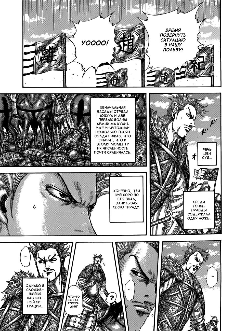 Манга Царство / Kingdom  - Том 48 Глава 522 Страница 12