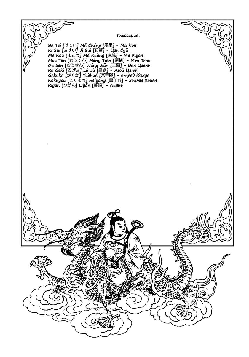 Манга Царство / Kingdom  - Том 48 Глава 522 Страница 18