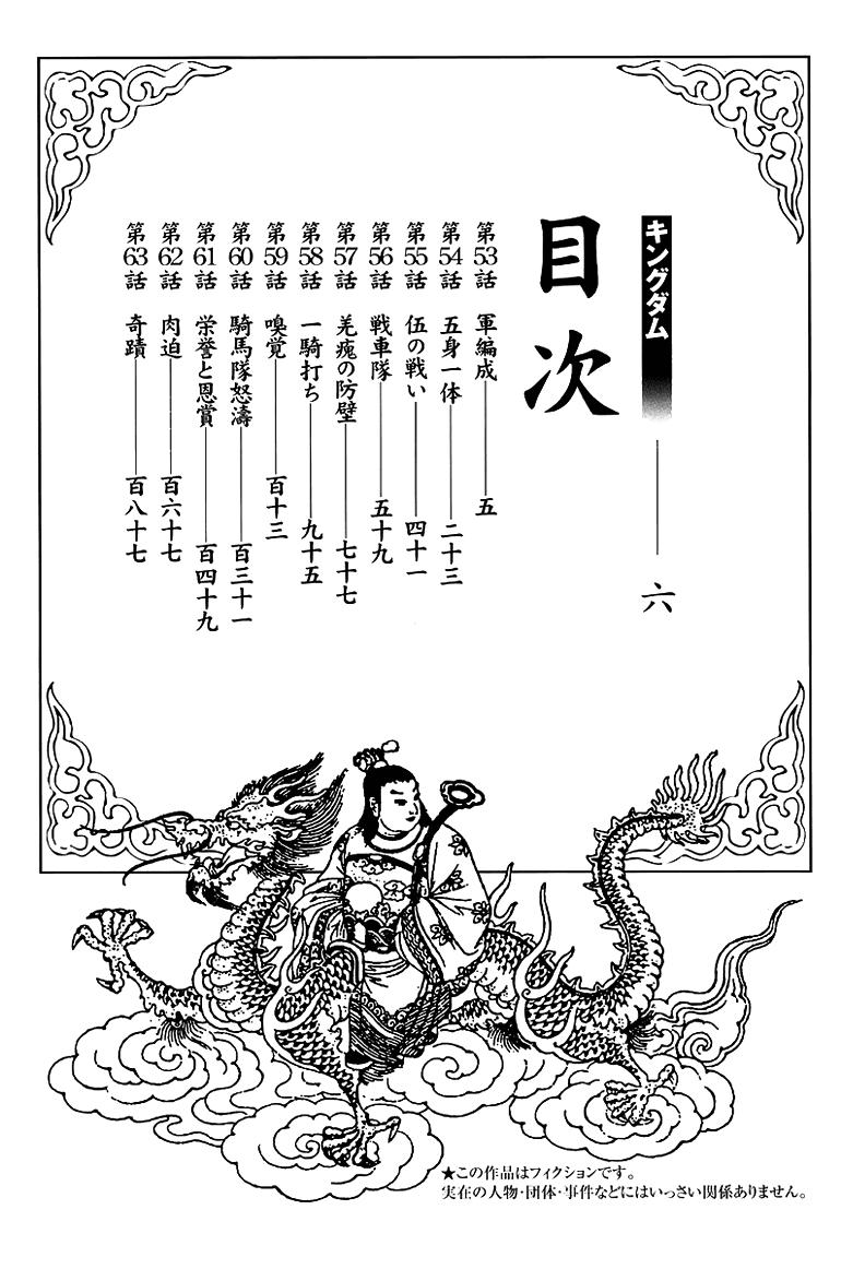 Манга Царство / Kingdom  - Том 6 Глава 53 Страница 3