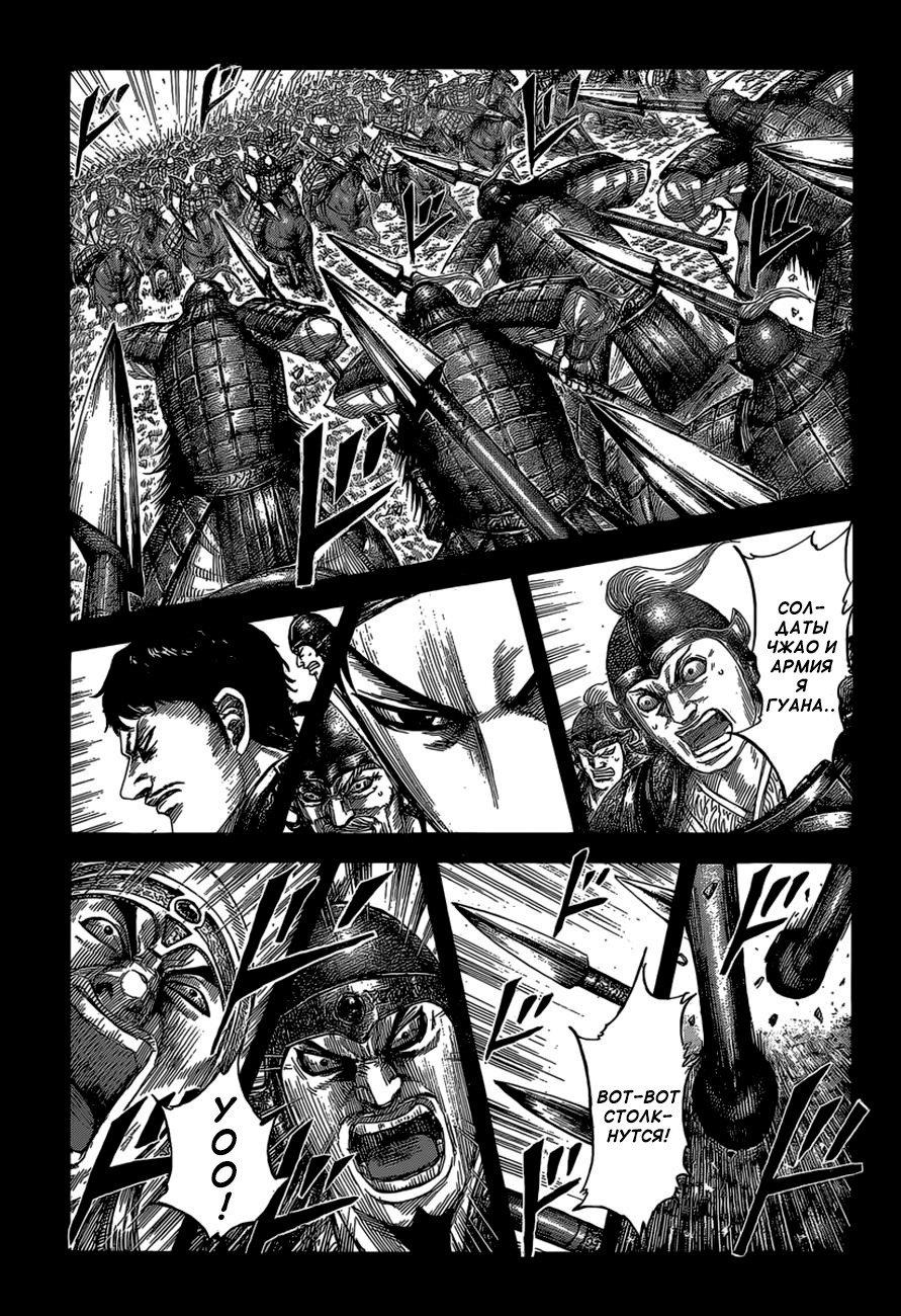 Манга Царство / Kingdom  - Том 48 Глава 524 Страница 2