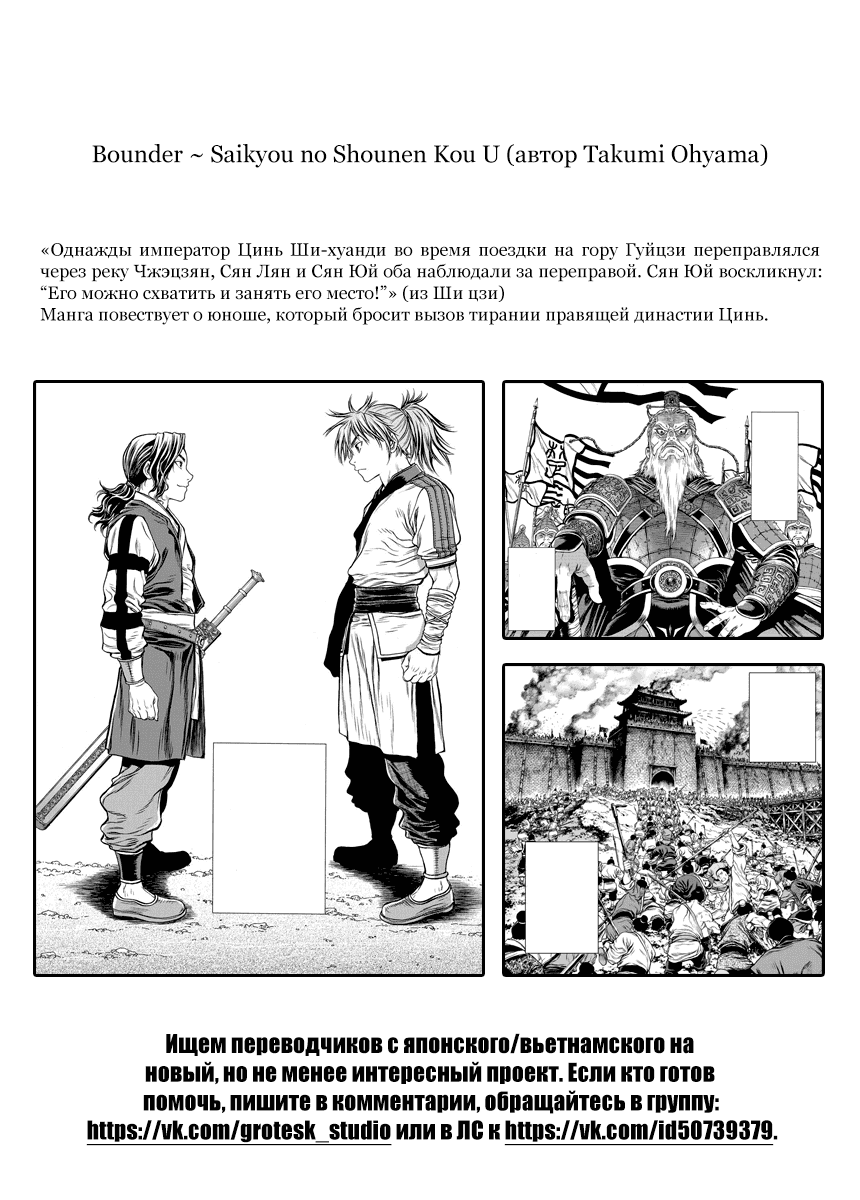 Манга Царство / Kingdom  - Том 48 Глава 524 Страница 21