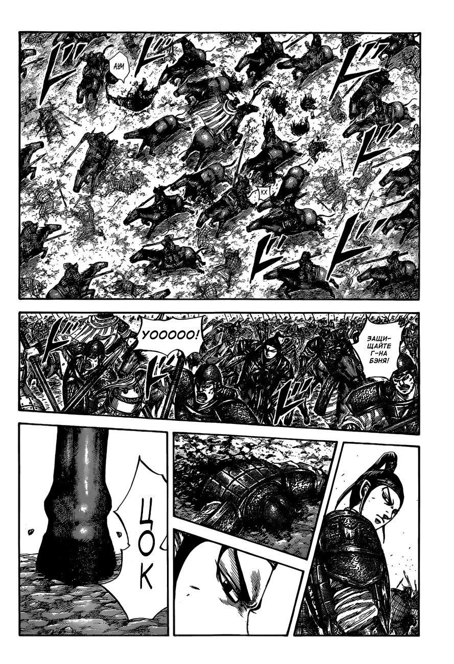 Манга Царство / Kingdom  - Том 48 Глава 525 Страница 11