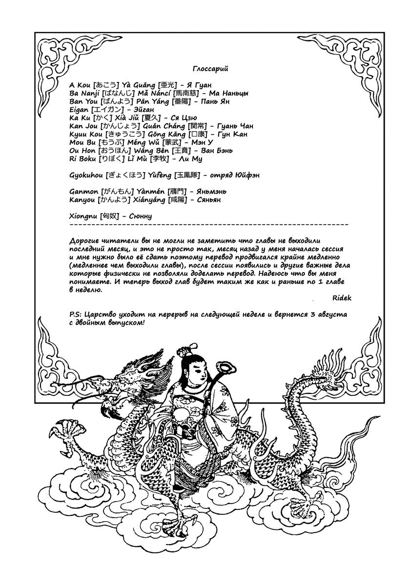 Манга Царство / Kingdom  - Том 48 Глава 525 Страница 18