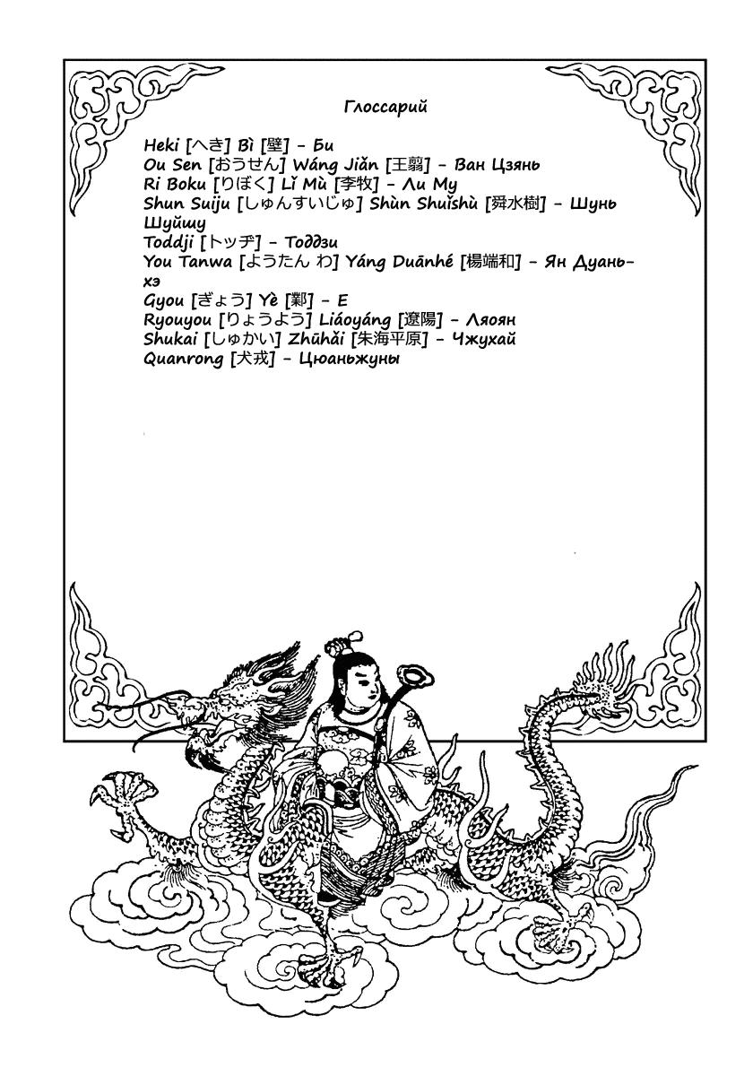 Манга Царство / Kingdom  - Том 49 Глава 527 Страница 18