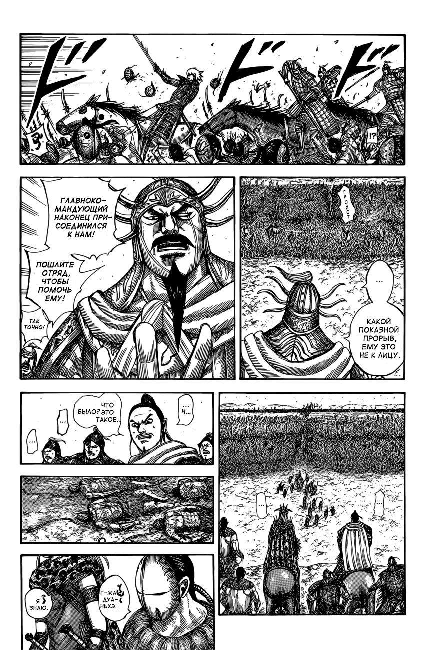 Манга Царство / Kingdom  - Том 49 Глава 527 Страница 8