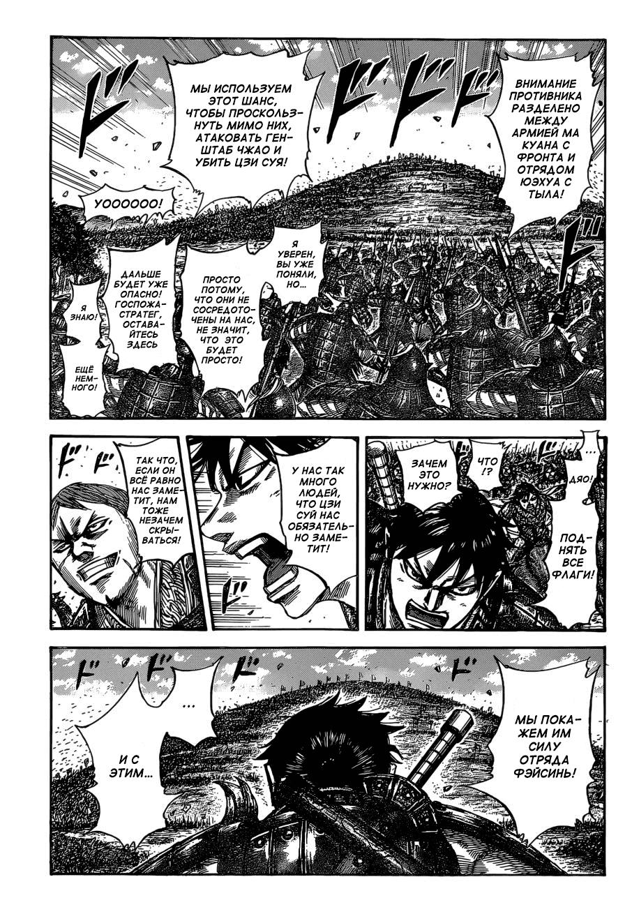 Манга Царство / Kingdom  - Том 49 Глава 530 Страница 1