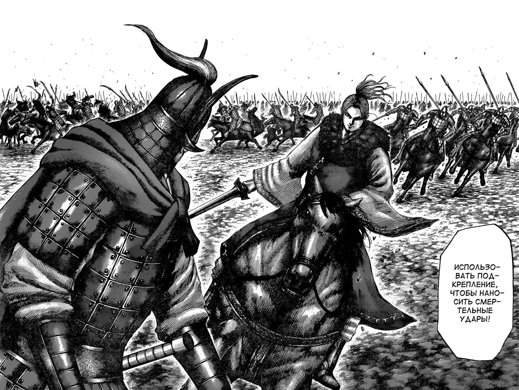 Манга Царство / Kingdom  - Том 49 Глава 530 Страница 16