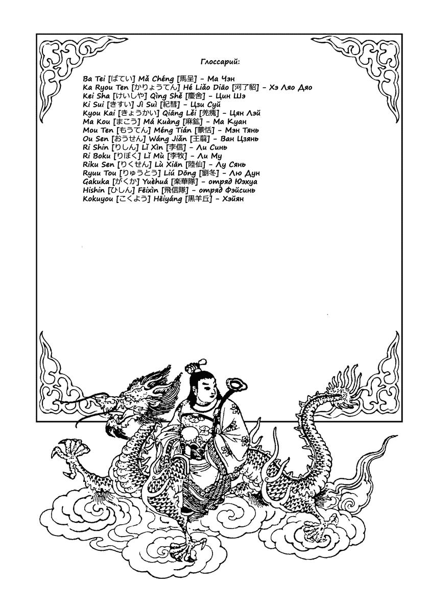Манга Царство / Kingdom  - Том 49 Глава 530 Страница 18