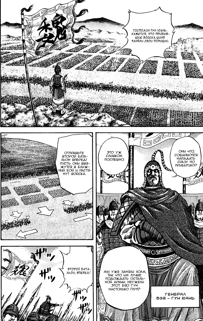 Манга Царство / Kingdom  - Том 6 Глава 54 Страница 4