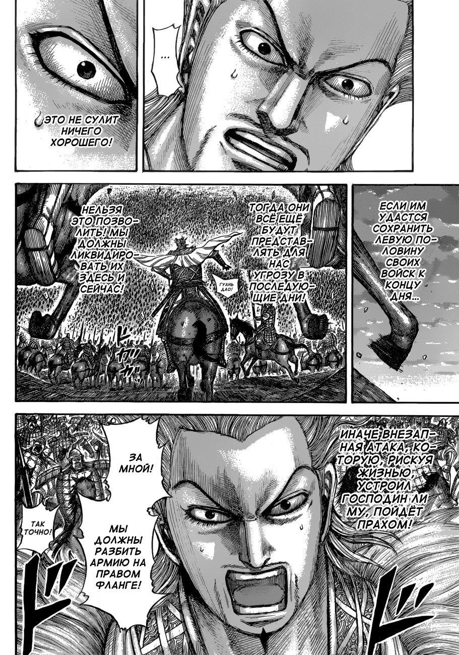 Манга Царство / Kingdom  - Том 49 Глава 534 Страница 14
