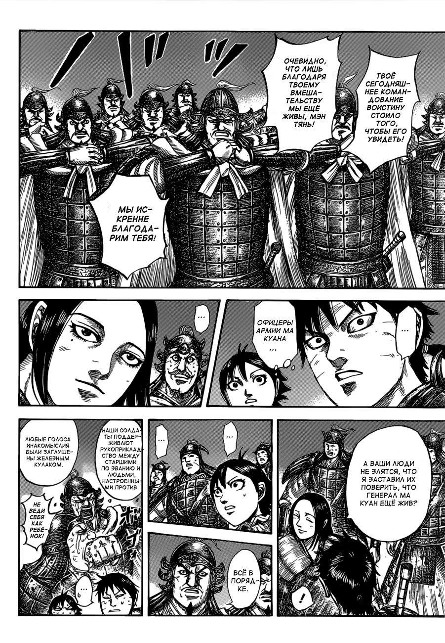Манга Царство / Kingdom  - Том 49 Глава 535 Страница 13