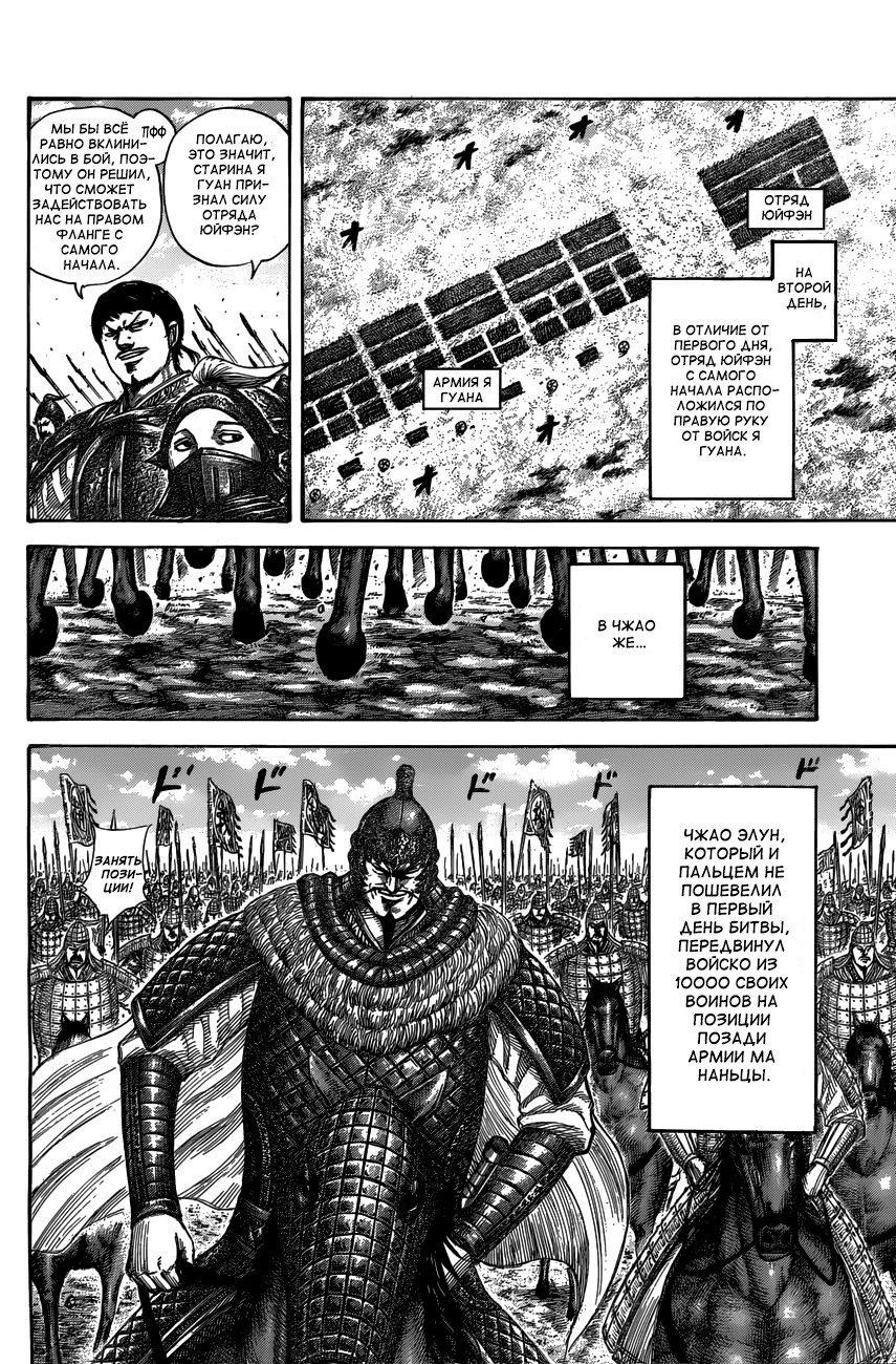 Манга Царство / Kingdom  - Том 49 Глава 536 Страница 6