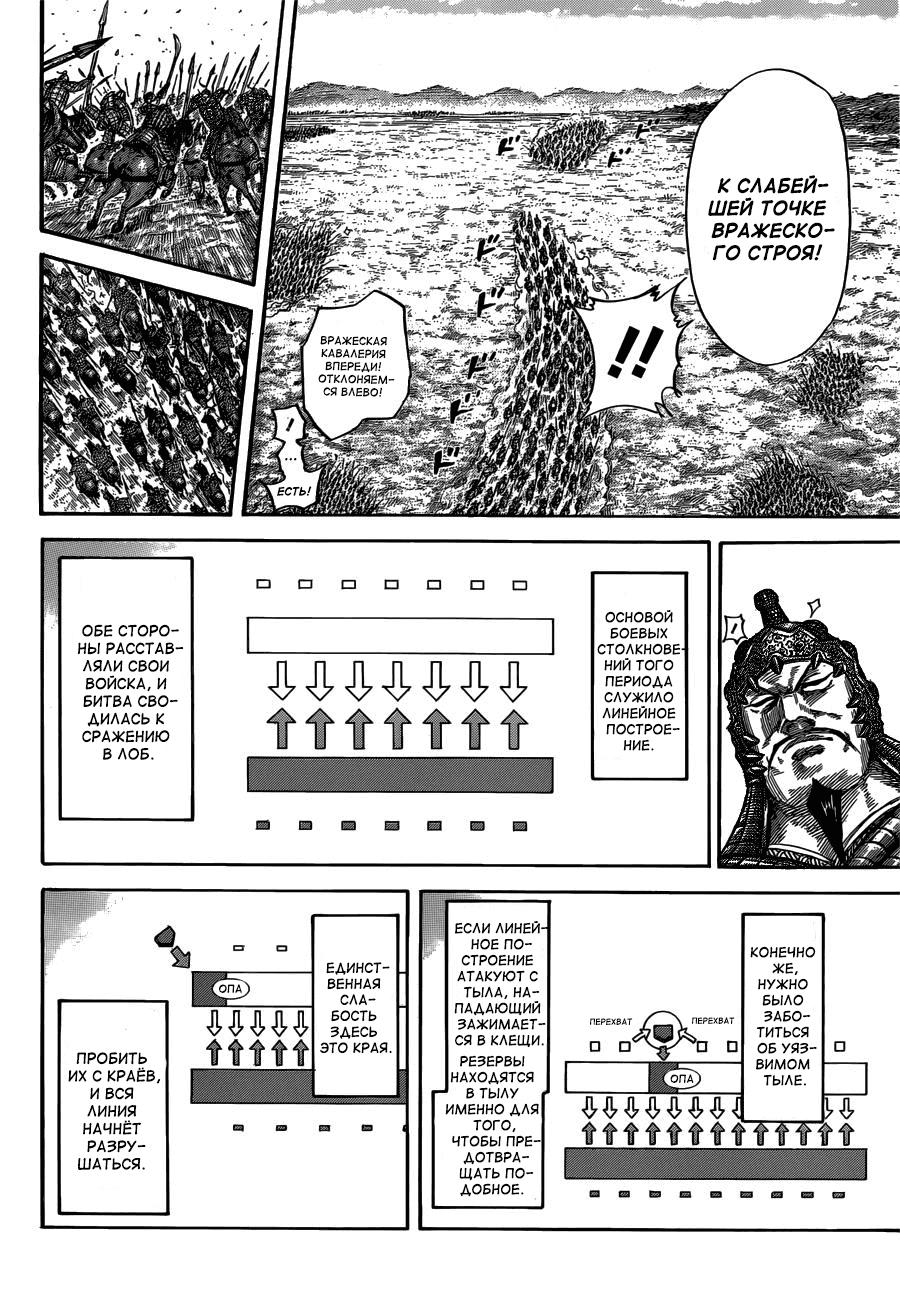 Манга Царство / Kingdom  - Том 50 Глава 537 Страница 12