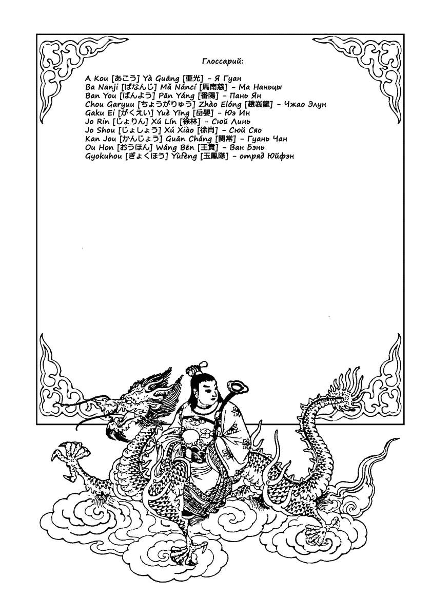 Манга Царство / Kingdom  - Том 50 Глава 537 Страница 18
