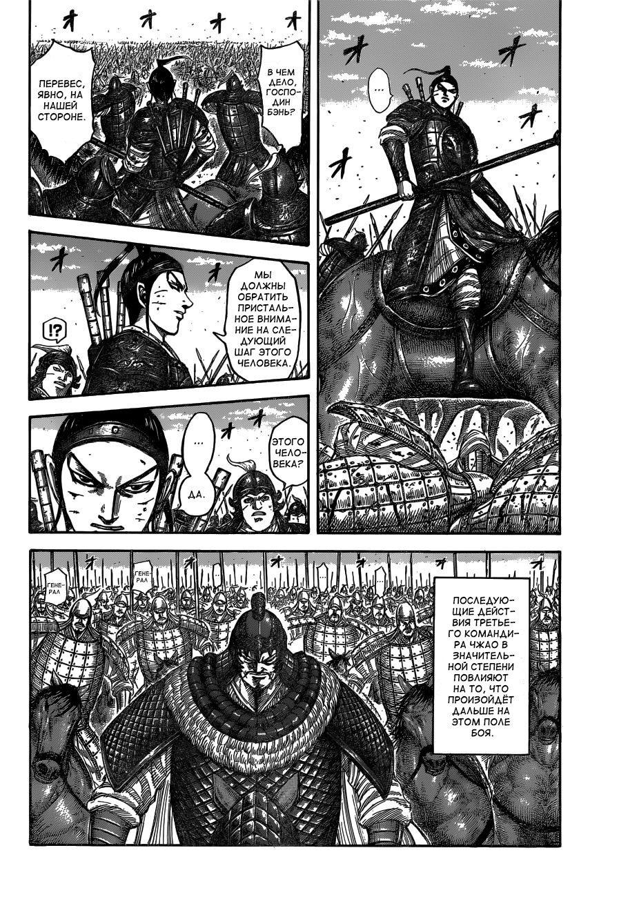Манга Царство / Kingdom  - Том 50 Глава 538 Страница 6