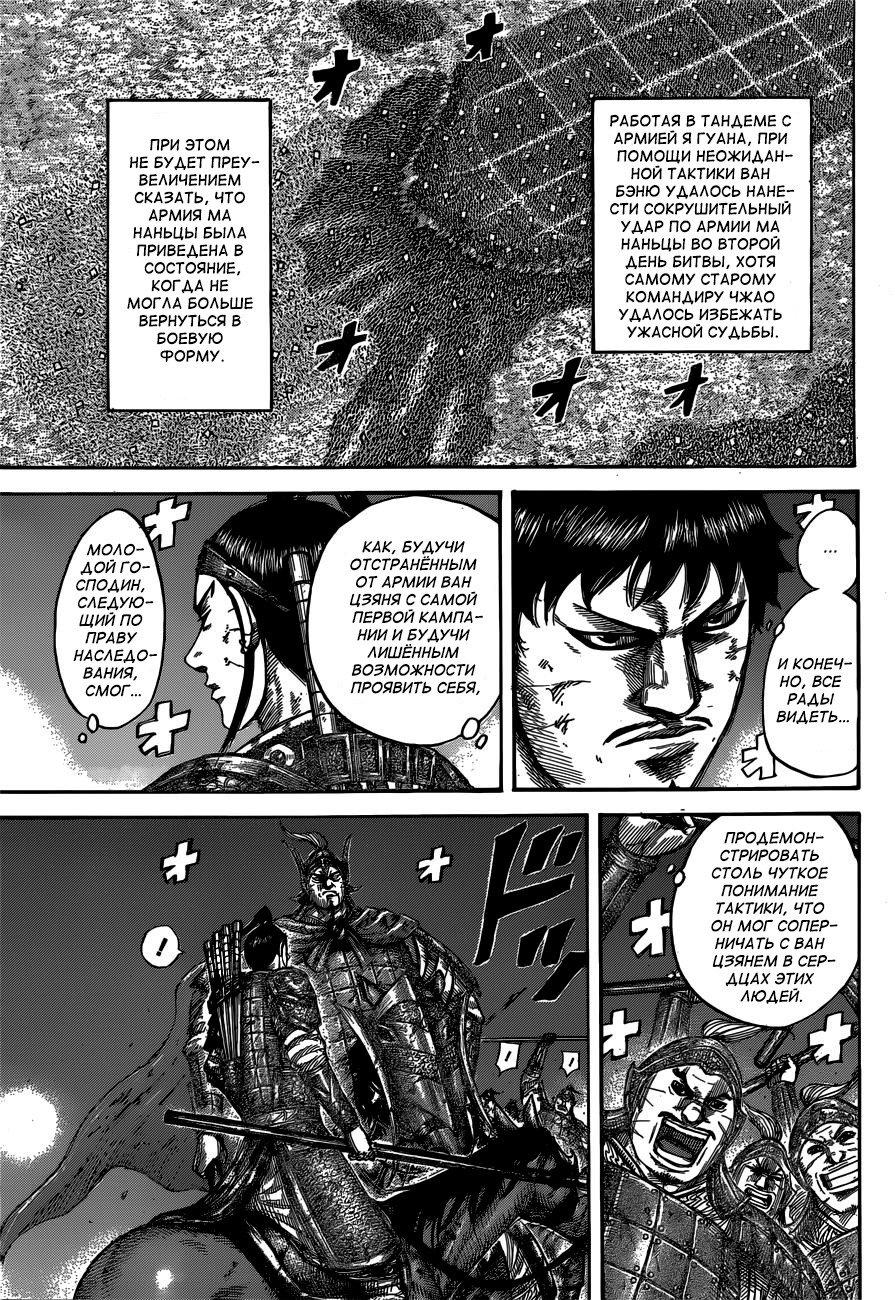 Манга Царство / Kingdom  - Том 50 Глава 539 Страница 5