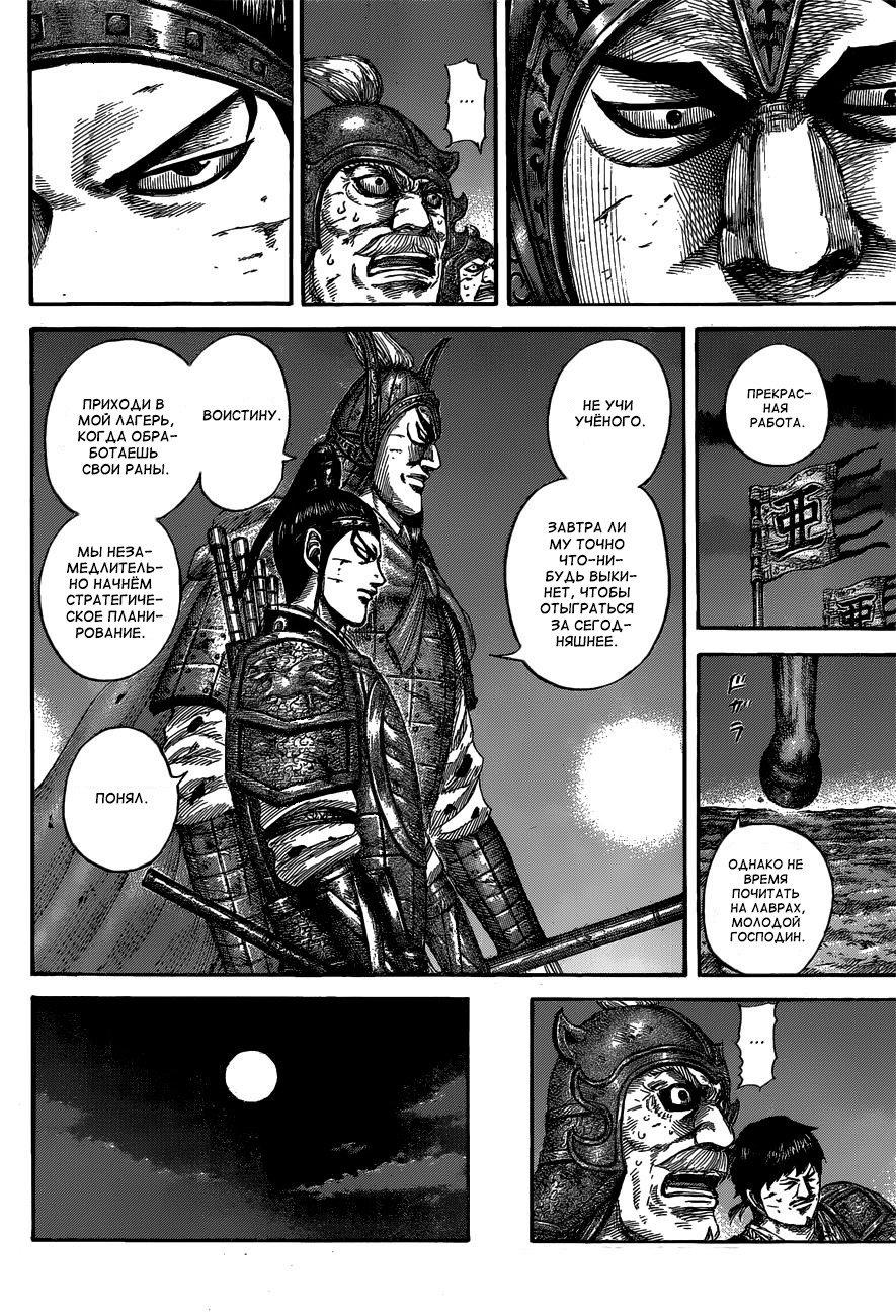 Манга Царство / Kingdom  - Том 50 Глава 539 Страница 6