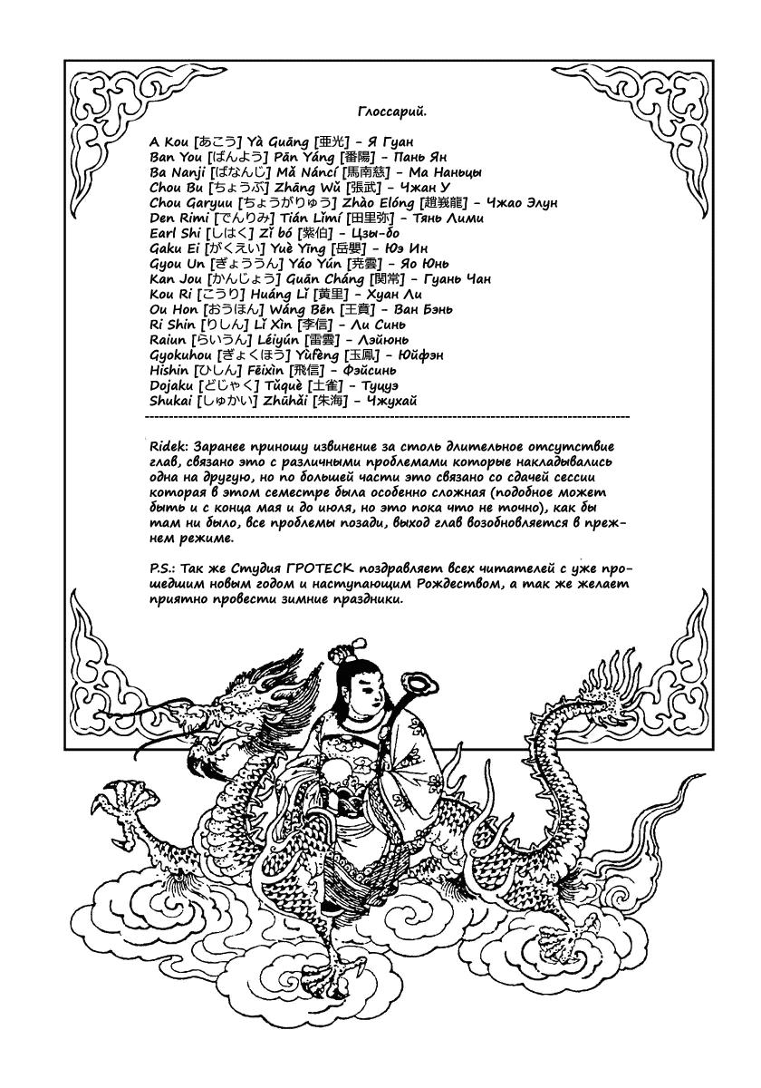 Манга Царство / Kingdom  - Том 50 Глава 542 Страница 21